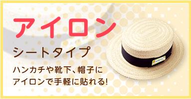 アイロンシールタイプ ハンカチや靴下、帽子にアイロンで手軽に貼れる!